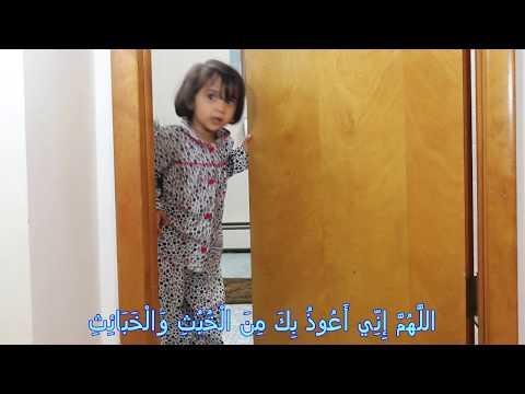 Du'a Series #7: Cutie Fatima is making Du'a to enter Restroom