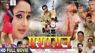 Prashasan | Superhit Full Bhojpuri Movie | Shubham Tiwari, Rani Chatterjee