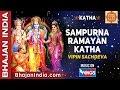 Sampurna Ramayan Katha By Vipin Sachdeva Musical Story Of Sh