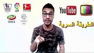 الربح من يوتيوب! باستعمال فيديوهات كرة القدم ! والبرامج التلفزية بدون مشاكل حقوق الطبع والنشر