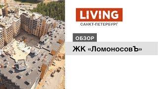 ЖК «ЛомоносовЪ»: отзыв Тайного Покупателя. «Петрострой». Новостройки Санкт-Петербурга