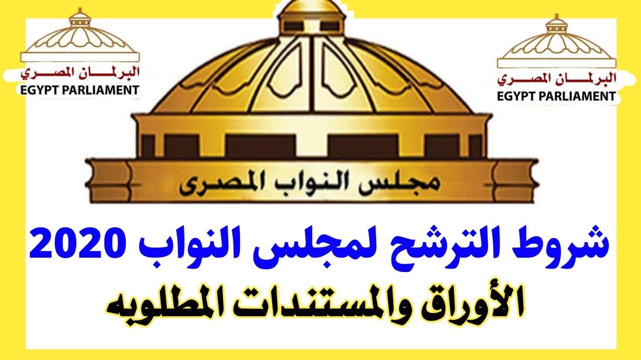 شروط الترشح لمجلس النواب 2020 والمستندات المطلوبه