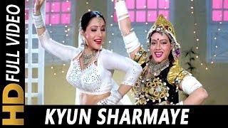 Chu Chu Chu - Kyun Sharmaye Kyu Ghabraye | Ila Arun, Poornima | Cheetah 1994 HD Songs