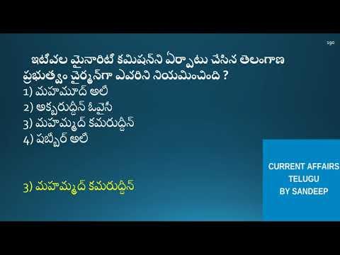 Current Affairs Telugu 2018    Jan to Dec 2018 part 16