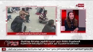 الحياة اليوم - السفيرة نائلة جبر: دور الإعلام مهم في توعية الأسر المصرية من مخاطر الهجرة غير الشرعية