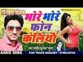 Download भोरे-भोरे फोन केलियौ ~ धर्मवीर धुरन्धर hit song ~ bhore bhore phone keliyau ~ Dharmavir dhurandhar MP3,3GP,MP4