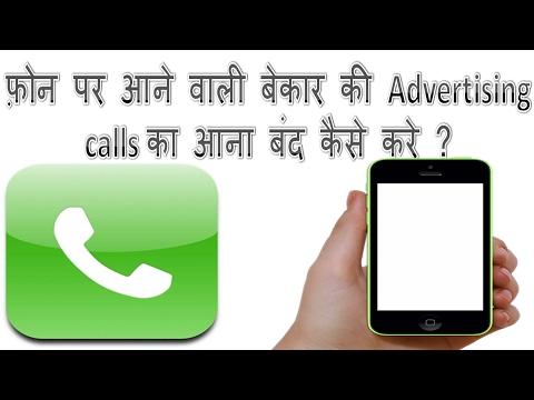 How to stop unwanted company calls in Hindi | Bekar ki companies se aane wali calls band kaise kare