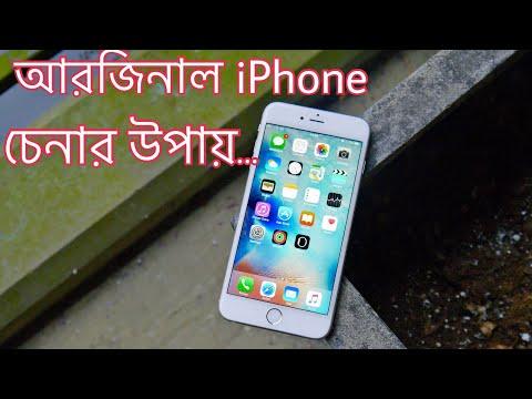 অরজিনাল iPhone চেনার উপায়...