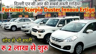 सस्ती सस्ती गाड़िया 😱|| Buy Scorpio,Fortuner,Ertiga,Innova,Duster,In Cheapest Price || used cars ||