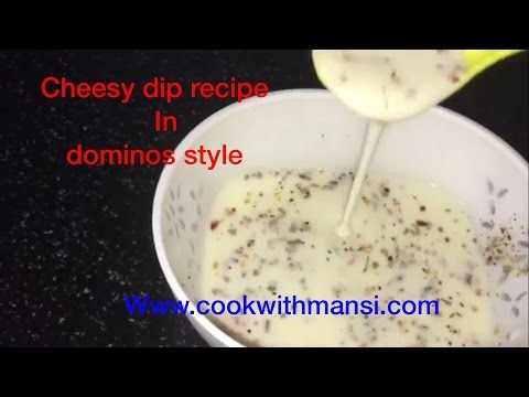 Cheesy dip recipe in dominos style - How to make perfect creamy and cheesy dip for garlic bread