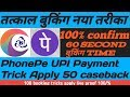 How to book confirmed tatkal tickets only 60 seconds || any smartphone (2018).