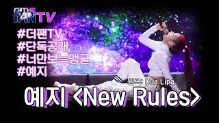 Download SBS [더 팬] - 화제의 영상 나만의 앵글로 보기 '예지' 편 / 'THE FAN' Ep. 5 Review Video