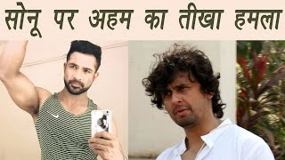 Sonu Nigam Azaan Controversy: Ahem aka Mohammad Nazim REACTS on the issue | FilmiBeat