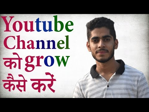 How To Grow Youtube Channel? What Is Reality