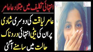 Dua Aamir upset On His father Aamir Liaquat Second Marriage