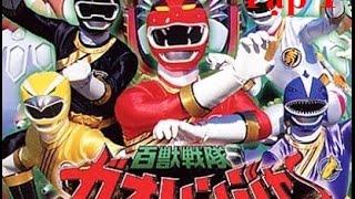 Năm Anh Em Siêu Nhân Gao (Gao Ranger) Tập 1: Tiếng Gầm Của