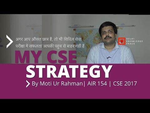 Even average student can crack UPSC | By Moti Ur Rahman | AIR 154 | UPSC CSE 2017