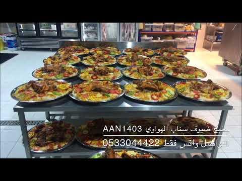 مختصر مطبخ ضيوف الهواوي سناب Aan1403 Pakvim Net Hd Vdieos Portal
