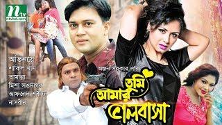 তুমি আমার ভালবাসা | Tumi Amar Valobasha | শাকিল খান | তামান্না | রাজীব