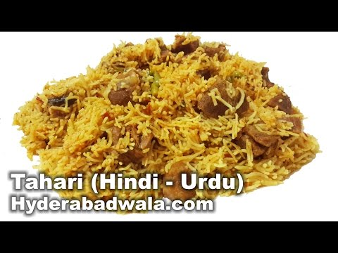 Tahari Recipe Video in Hindi - Urdu