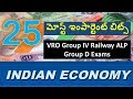 Indian Economy Bits in Telugu For VRO Group D Railway Exams