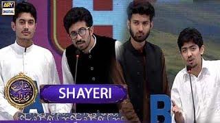 Asmaano Se Farishtey Jo utarey Jayen Shayeri - Must Watch