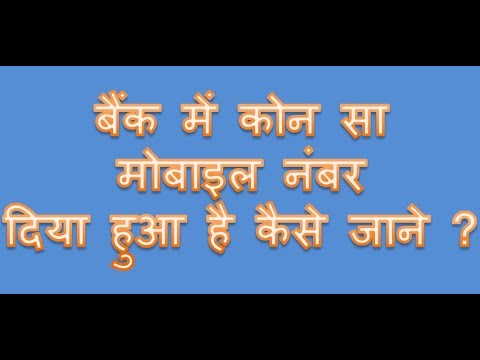 Bank me konsa number diya hai kaise jane | How to know which number is given into bank account-Hindi