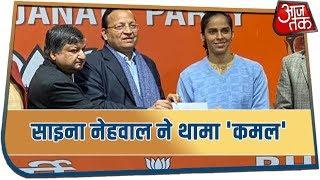 Breaking News | Star बैडमिंटन खिलाडी Saina Nehwal BJP Join कर रहीं है - देखें  Live तस्वीरें