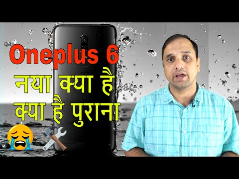 Oneplus 6 Whats New and Whats Old Battery, Charger, MP, Parts & MP are Same