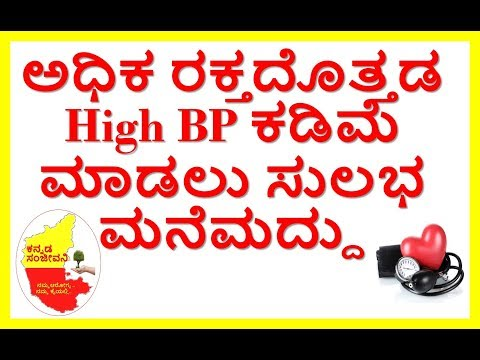 How to Control High BloodPressure Naturally...Kannada Sanjeevani..