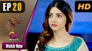 Kyunke Ishq Baraye Farokht Nahi - Episode 20   Aplus Dramas   Junaid Khan, Moomal   Pakistani Drama