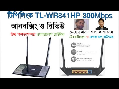 Best Budget WiFi Router 2018 TpLink WR841HP Unboxing Review