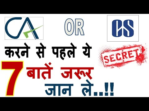 7 SECRETS of CA or CS course   MUST WATCH [even you joined]