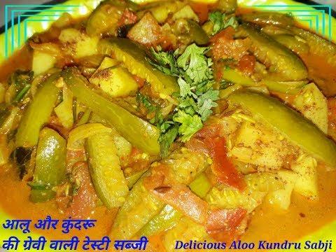 आलू और कुंदरू की ग्रेवी वाली टेस्टी सब्जी | Delicious Aloo Kundru Sabji