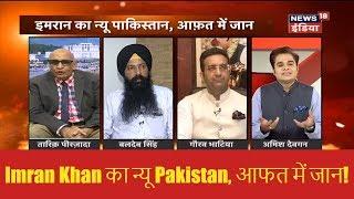 Imran Khan का न्यू Pakistan, आफत में जान! Aar Paar Amish Devgan के साथ