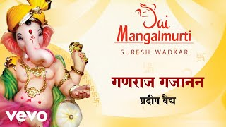 Ganraj Gajanan - Jai Mangalmurti | Suresh Wadkar | Official Audio Song