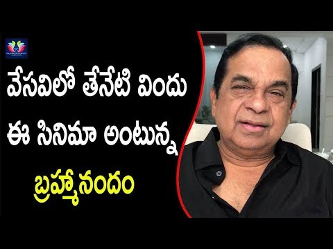 Comedian Brahmanandam About Kalyan Ram's MLA Movie || Kajal Aggarwal || Telugu Full Screen