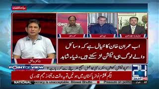 Political parties situation and General Elections 2018 | Point of View | 21 June 2018 | 24 News HD
