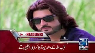 News Headlines   11:00 AM   22 January 2018   24 News HD
