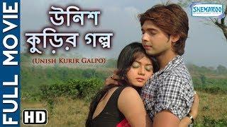 Unish Kurir Galpo (HD) - Superhit Bengali Movie - Vicky Deb - Sabnam - Bodisapto Majumder