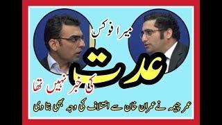 عمران خان کو عمر چیمہ کا کھلا چیلنج ، عدالت جائیں ، ثبوت میں وہاں دوں گا