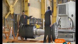 Iran TurboTec co. made Gas Turbine manufacturer شركت توربوتك سازنده توربين گاز ايران