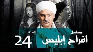 Afrah Ebles _ Episode |24| مسلسل أفراح أبليس _ الحلقه الرابعه والعشرون