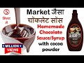 Market जैसा चॉकलेट सॉस 5 Min में -Homemade Chocolate Sauce Syrup with cocoa powder- Chocolate Sauce