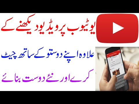 How To Chat With Your Friends In Youtube || Like Messenger And Whatsapp 2018