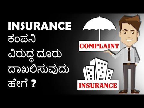 Insurance - How to File a Complaint against Insurance Company ವಿರುದ್ಧ ದೂರು ದಾಖಲಿಸುವುದು ಹೇಗೆ?