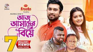 Aaj Amader Biye | Jovan | Tanjin Tisha | Mukit Jakaria | Anik | Bangla Natok | Romantic Natok 2021