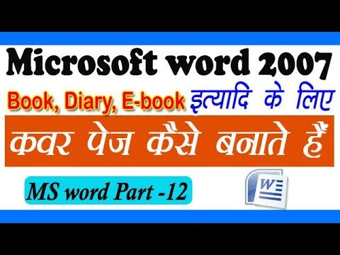 How to Make Cover page for book, e-book etc, MS word Part -11