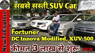 Used Car 3 lac Onward| DC Innova, XUV500 Fortuner Eco Sport| Hidden Car Market Delhi | NewTo Explore