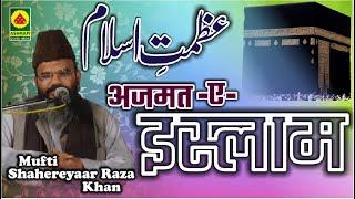 Azmat-e-Islam Conference Mufti Shahereyaar Raza Khan Diwan Shah Bhiwandi 21/05/2017